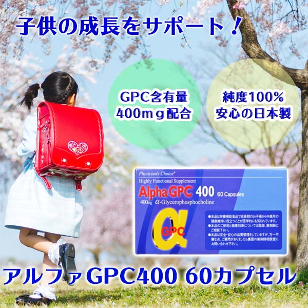 アルファGPC400 60カプセル 子供 サプリメント 成長サポート α-GPC グリセロホスホコリン 日本製 アンチエイジング 健康促進
