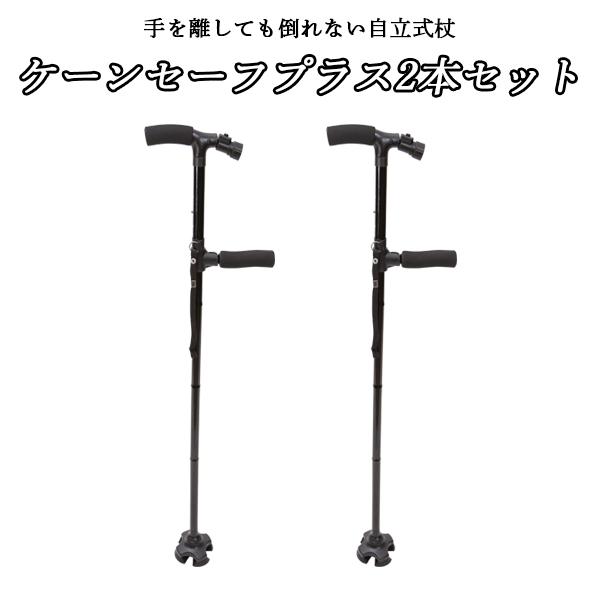 ケーンセーフプラス 2本セット ロング ショート CaneSafePlus 補助ハンドル 折りたたみ杖 LEDライト杖 5段階伸縮可能 自立する杖 倒れない杖 ステッキ つえ 歩行 補助