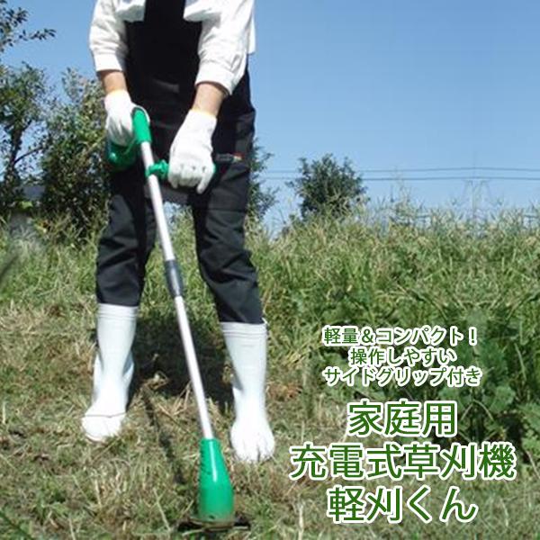 草刈機 充電式 電動 コードレス 軽刈くん 家庭用 除草 雑草 芝 伸縮式 草刈り機 草刈り 雑草対策 芝刈り機 芝生 軽量 安全