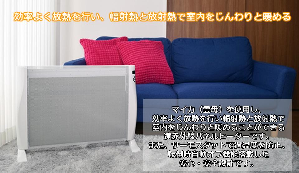 【楽天市場】ROOMMATE 遠赤外線 パネルヒーター FioreII 暖房機 電気 ...