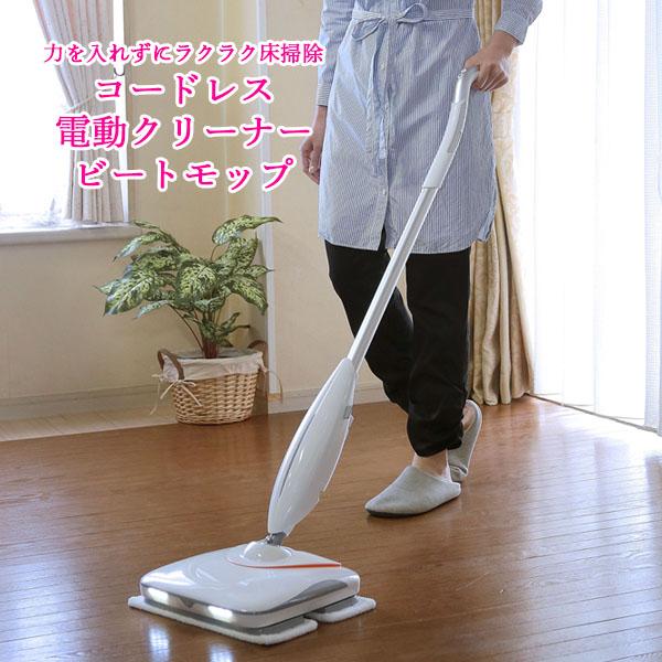 コードレス 電動クリーナー ビートモップ 軽量 充電式 床 掃除 モップ 水拭き クリーナー ハンディ 掃除用品 フローリング 大掃除 水 スプレー 自立式