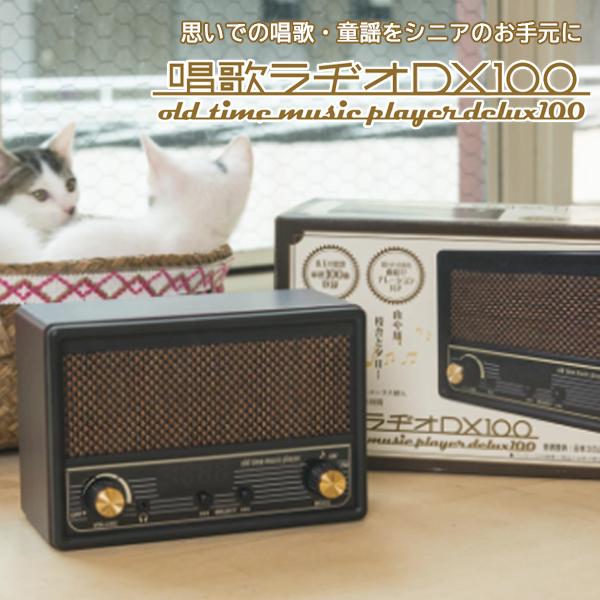 唱歌ラヂオDX100 ラジオ 防災 レトロ 昭和 AM FM ポータブルラジオ 唱歌プレーヤー 父の日 半額 唱歌ラジオ 母の日 小型 敬老の日 プレゼント 名曲 シニア 懐かし 保証