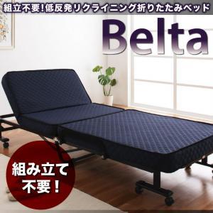 低反発 折りたたみリクライニングベッド Belta ベルタ シングルマットレス付 5段階 キャスター付き 一人暮らし 低反発 パイプベッド シングルベッド 家具