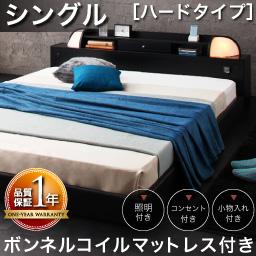 照明・コンセント付きフロアベッド Diner ダイナー ボンネルコイルマットレスハード付き シングルマットレス付 マットレス込み シングルベッド ベッドフレーム フロアベッド 寝具・ベッド ローベッド ベット 木製 低床 低床ベッド