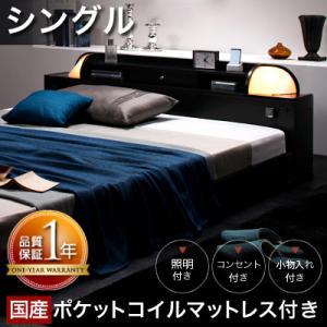 照明 コンセント付きフロアベッド Diner ダイナー 国産ポケットコイルマットレス付き シングルマットレス付 マットレス込み シングルベッド ベッドフレーム フロアベッド 寝具・ベッド ローベッド ベット 木製 低床 低床ベッド