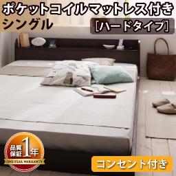 棚・コンセント付きフロアベッド Cliet クリエット ポケットコイルマットレスハード付き シングルマットレス付 マットレス込み シングルベッド ベッドフレーム フロアベッド 寝具・ベッド ローベッド ベット 木製 低床 低床ベッド