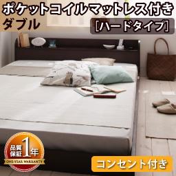 棚・コンセント付きフロアベッド Cliet クリエット ポケットコイルマットレスハード付き ダブルマットレス付 マットレス込み ダブルベッド マットレス ダブル ベッドフレーム フロアベッド ベット 低床ベッド