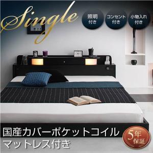 照明・コンセント付きフロアベッド Dewx デュークス 国産カバーポケットコイルマットレス付き シングルマットレス付 マットレス込み シングルベッド ベッドフレーム フロアベッド 寝具・ベッド ローベッド ベット 木製 低床 低床ベッド