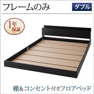 棚・コンセント付きフロアベッド SKY line スカイ・ライン ベッドフレームのみ ダブルマットレス無 ダブルベッド マットレス含まれず ベッドフレーム フロアベッド 寝具・ベッド ローベッド ベット 木製 低床 低床ベッド