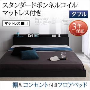 棚・コンセント付きフロアベッド SKY line スカイ・ライン スタンダードボンネルコイルマットレス付き ダブルマットレス付 マットレス込み ダブルベッド マットレス ダブル ベッドフレーム フロアベッド ベット 低床ベッド