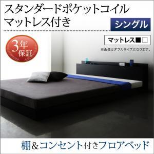 棚・コンセント付きフロアベッド SKY line スカイ・ライン スタンダードポケットコイルマットレス付き シングルマットレス付 マットレス込み シングルベッド ベッドフレーム フロアベッド 寝具・ベッド ローベッド ベット 木製 低床 低床ベッド