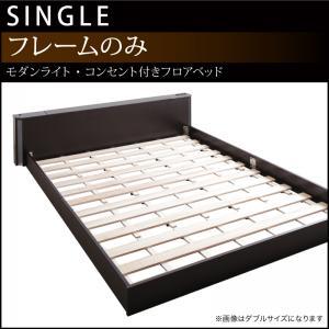 モダンライト・コンセント付きフロアベッド Shelly シェリー ベッドフレームのみ シングルマットレス無 シングルベッド ベッドフレーム フロアベッド 寝具・ベッド ローベッド ベット 木製 低床 低床ベッド
