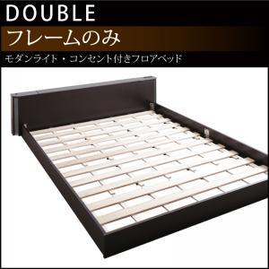 モダンライト・コンセント付きフロアベッド Shelly シェリー ベッドフレームのみ ダブルマットレス無 ダブルベッド マットレス含まれず ベッドフレーム フロアベッド 寝具・ベッド ローベッド ベット 木製 低床 低床ベッド