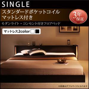 モダンライト・コンセント付きフロアベッド Shelly シェリー スタンダードポケットコイルマットレス付き シングルマットレス付 マットレス込み シングルベッド ベッドフレーム フロアベッド 寝具・ベッド ローベッド ベット 木製 低床 低床ベッド