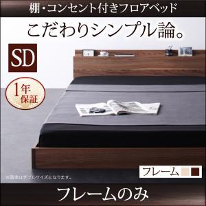 棚・コンセント付きフロアベッド W.coRe ダブルコア ベッドフレームのみ セミダブルマットレス無 セミダブルベッド マットレス含まれず ベッドフレーム フロアベッド 寝具・ベッド ローベッド ベット 木製 低床 低床ベッド