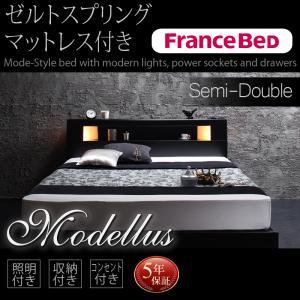 モダンライト・コンセント収納付きベッド Modellus モデラス ゼルトスプリングマットレス付き セミダブル