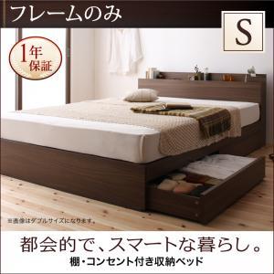 棚・コンセント付き収納ベッド General ジェネラル ベッドフレームのみ シングル※マットレス含まず マットレス無 マットレス別売シングルベッド 宮棚 棚付き コンセント付き 収納ベット ベッド下 引き出し付きベッド 木製 フレーム