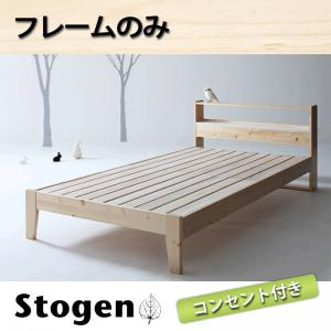 北欧デザインコンセント付き 北欧ベッド 北欧カントリー IKEAスタイル すのこベッド Stogen ストーゲン ベッドフレームのみ シングル※マットレス無 マットレス別売り シングルベッド シングルベット 単身赴任