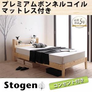 北欧デザインコンセント付き 北欧ベッド 北欧カントリー IKEAスタイル すのこベッド Stogen ストーゲン プレミアムボンネルコイルマットレス付き シングル シングルベッド シングルベット 単身赴任