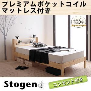 北欧デザインコンセント付き 北欧ベッド 北欧カントリー IKEAスタイル すのこベッド Stogen ストーゲン プレミアムポケットコイルマットレス付き シングル シングルベッド シングルベット 単身赴任