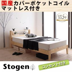 北欧デザインコンセント付き 北欧ベッド 北欧カントリー IKEAスタイル すのこベッド Stogen ストーゲン 国産カバーポケットコイルマットレス付き シングル国産マットレス付 日本製マットレス シングルベッド シングルベット 単身赴任