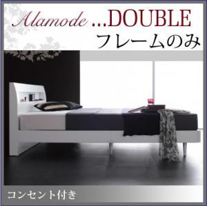 棚・コンセント付きデザインすのこベッド Alamode アラモード ベッドフレームのみ ダブル※マットレス無 マットレス別売り ダブルベッド ダブルベット ダブルサイズ