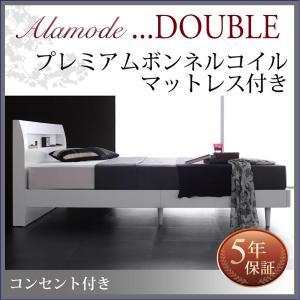 棚・コンセント付きデザインすのこベッド Alamode アラモード プレミアムボンネルコイルマットレス付き ダブル ダブルベッド ダブルベット ダブルサイズ