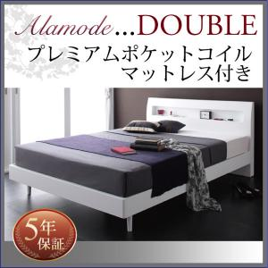 棚・コンセント付きデザインすのこベッド Alamode アラモード プレミアムポケットコイルマットレス付き ダブル ダブルベッド ダブルベット ダブルサイズ