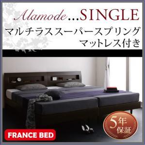 棚 コンセント付きデザインすのこベッド Alamode アラモード マルチラススーパースプリングマットレス付き シングルフランスベッド製マットレス 国産マットレス 日本製マットレス France Bed フランスベッド シングルベッド シングルベット 単身