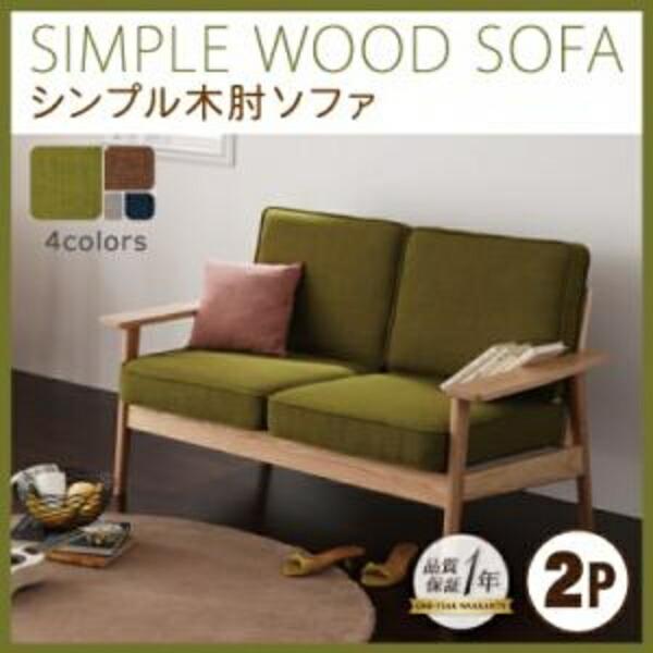 シンプル木肘ソファ 2人掛け2人掛けソファ 二人掛けソファ 二人掛け 二人 2人用 ソファ カウチソファ 北欧 カントリー ナチュラル シンプル リビング 木製 北欧デザイン 北欧家具 sofa ソファー