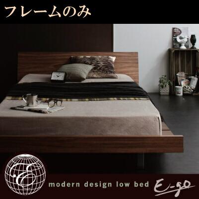 モダンデザインローベッド E-go イーゴ ベッドフレームのみ セミダブルマットレス別売 マットレス無 セミダブルベッド セミダブルベット