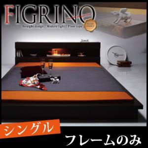 モダンライト付きフロアベッド【FIGRINO】フィグリーノ【フレームのみ】シングルマットレス無 シングルベッド ベッドフレーム フロアベッド 寝具・ベッド ローベッド ベット 木製 低床 低床ベッド
