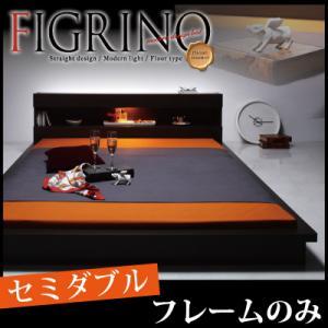 モダンライト付きフロアベッド【FIGRINO】フィグリーノ【フレームのみ】セミダブルマットレス無 セミダブルベッド マットレス含まれず ベッドフレーム フロアベッド 寝具・ベッド ローベッド ベット 木製 低床 低床ベッド