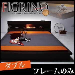 モダンライト付きフロアベッド【FIGRINO】フィグリーノ【フレームのみ】ダブルマットレス無 ダブルベッド マットレス含まれず ベッドフレーム フロアベッド 寝具・ベッド ローベッド ベット 木製 低床 低床ベッド