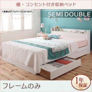 棚・コンセント付き収納ベッド Fleur フルール ベッドフレームのみ セミダブル レギュラー丈マットレス無 マットレス別売り