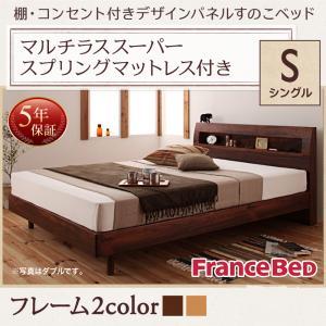 棚・コンセント付きデザインすのこベッド Haagen ハーゲン マルチラススーパースプリングマットレス付き シングルフランスベッド製マットレス 日本製マットレス France Bed フランスベッド 硬め かため かためマットレス シングルベッド シングルベット