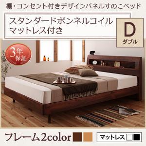 棚・コンセント付きデザインすのこベッド Haagen ハーゲン スタンダードボンネルコイルマットレス付き ダブル ダブルベッド ダブルベット ダブルサイズ