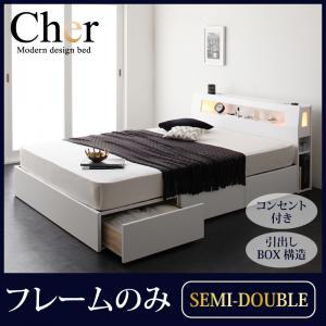 モダンライト・コンセント収納付きベッド Cher シェール ベッドフレームのみ セミダブル
