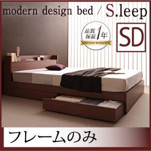 棚・コンセント付き収納ベッド S.leep エス・リープ ベッドフレームのみ セミダブルマットレス無 マットレス別売り