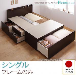 布団が収納できるチェストベッド Fu-ton ふーとん ベッドフレームのみ シングルマットレス無 マットレス別売り 大容量収納ベッド