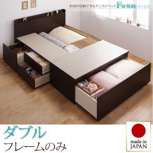 布団が収納できるチェストベッド Fu-ton ふーとん ベッドフレームのみ ダブルマットレス無 マットレス別売り 大容量収納ベッド