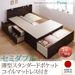 日本製 国産ベッド 日本製ベッド 布団が収納できるチェストベッド Fu-ton ふーとん 薄型スタンダードポケットコイルマットレス付き セミダブルフレーム・マットレスセット マットレス付 マットレス マットレス有 大型収納