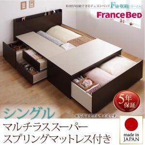 美しい 日本製 国産ベッド 日本製ベッド 布団が収納できるチェストベッド Fu-ton ふーとん マルチラススーパースプリングマットレス付き シングルフレーム・マットレスセット マットレス付 マットレス フランスベッド製マットレス 国産マットレス 日本製マットレス, OPartsBox 4e6c83c3