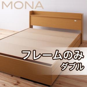 コンセント付き 棚 引出し収納 木目柄 北欧デザイン 収納ベッド Mona モナ ベッドフレームのみ ダブル※マットレス含まず マットレス無 マットレス別売 宮棚 棚付き コンセント付き 収納ベット ベッド下 引き出し付きベッド 木製 フレーム