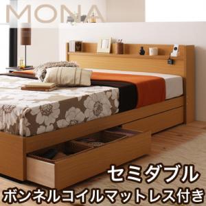 コンセント付き 棚 引出し収納 木目柄 北欧デザイン 収納ベッド Mona モナ ボンネルコイルマットレス付き セミダブルセミダブルベッド マットレス付き マットレス有宮棚 棚付き コンセント付き 収納ベット ベッド下 引き出し付きベッド 木製 フレーム