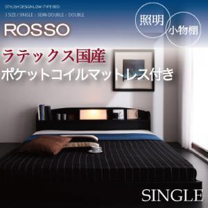 照明・棚付きフロアベッド ROSSO ロッソ ラテックス入り国産ポケットコイルマットレス付き シングルマットレス付 マットレス込み シングルベッド ベッドフレーム フロアベッド 寝具・ベッド ローベッド ベット 木製 低床 低床ベッド