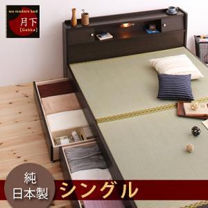 照明・棚付き畳収納ベッド 月下 Gekka シングル収納ベット ベッド下 引き出し付きベッド 木製 フレーム