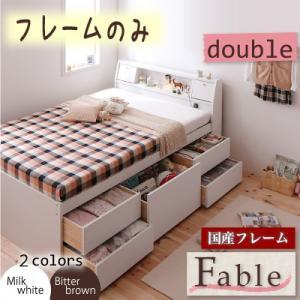 照明・コンセント付きチェストベッド Fable ファーブル ベッドフレームのみ ダブルマットレス無 マットレス別売り 大容量収納ベッド