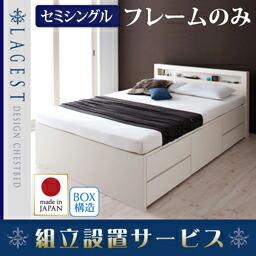 【組立設置サービス付】収納ベッド 組立設置付 棚・コンセント付きチェストベッド Lagest ラジェスト ベッドフレームのみ セミシングルマットレス無 マットレス別売り 大容量収納ベッド