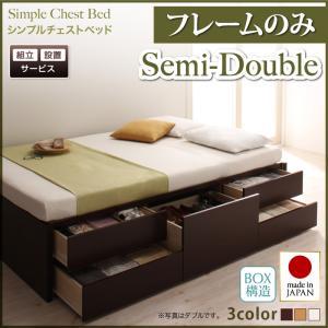 【組立設置サービス付】収納ベッド シンプルチェストベッド Dixy ディクシー ベッドフレームのみ セミダブルマットレス無 マットレス別売り 大容量収納ベッド